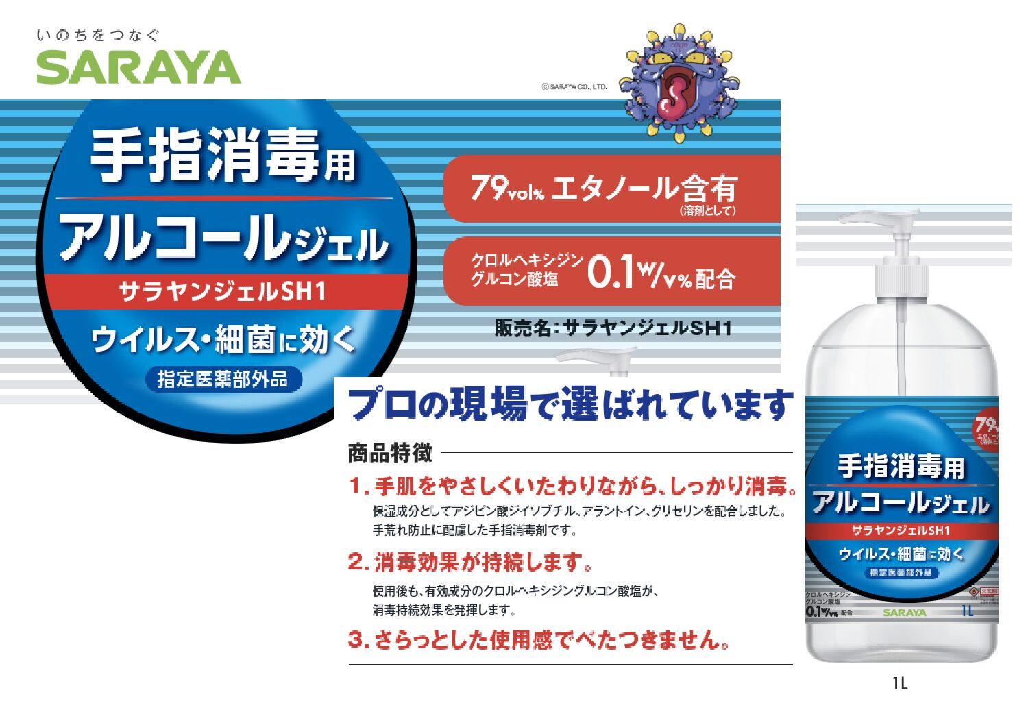 用 手指 アルコール ジェル 消毒 日本製アルコールハンドジェル5つ紹介!消毒に使えるのはどれ?